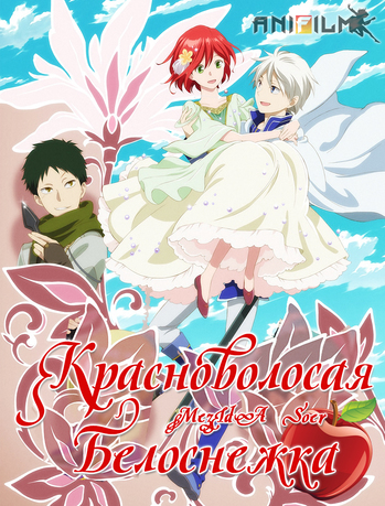 Постер Akagami no Shirayukihime [TV-2]